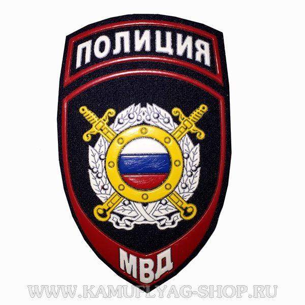 Шеврон Полиция МВД (щит), пластизоль, черный