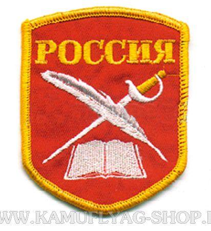 Шеврон Россия, вышивка, красный