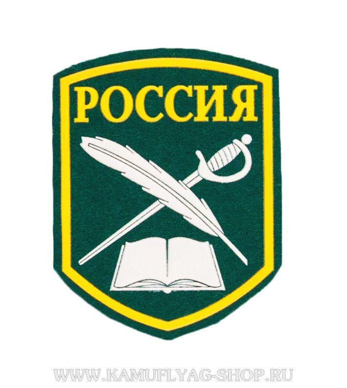 Шеврон Россия, пластизоль, зеленый