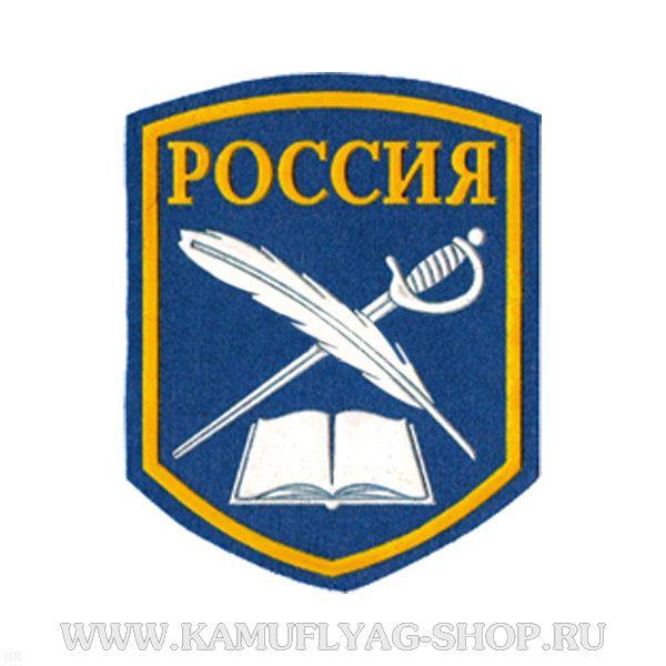 Шеврон Россия, пластизоль, голубой