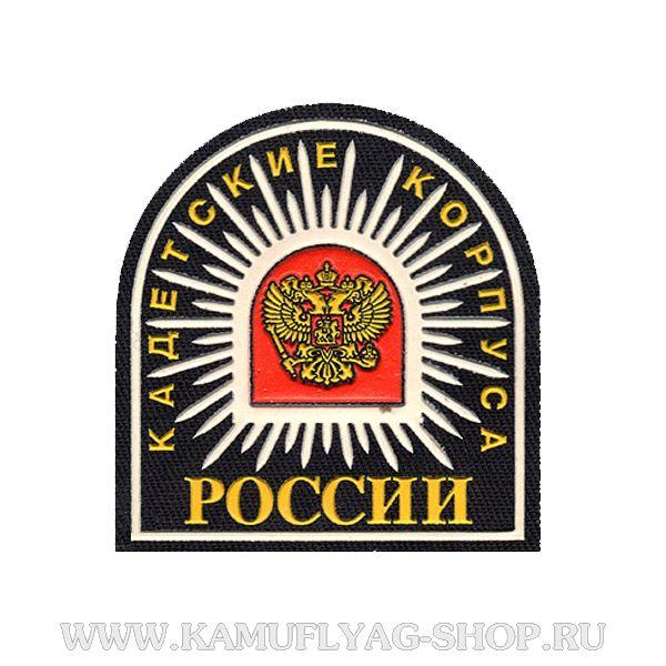 Шеврон пластизолевый КК России (арка)