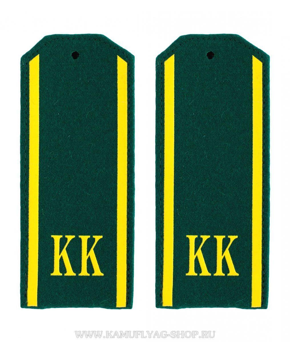 Погоны КК (зеленое сукно), (пара)