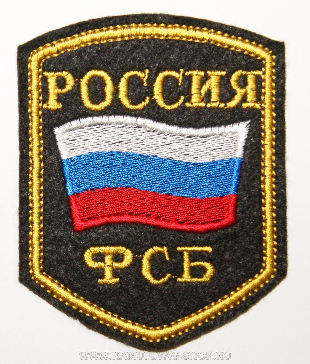 Шеврон ФСБ РФ