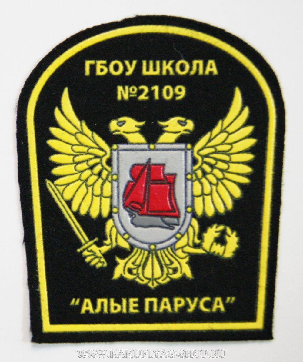 Шеврон ГБОУ СОШ 2109