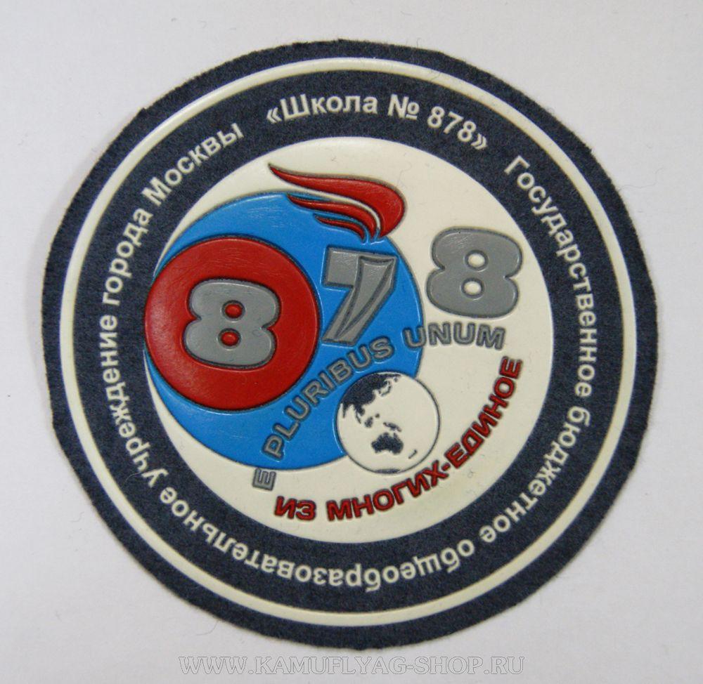 Шеврон ГБОУ СОШ 878