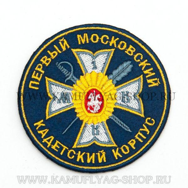 Шеврон Первый московский кадетский корпус