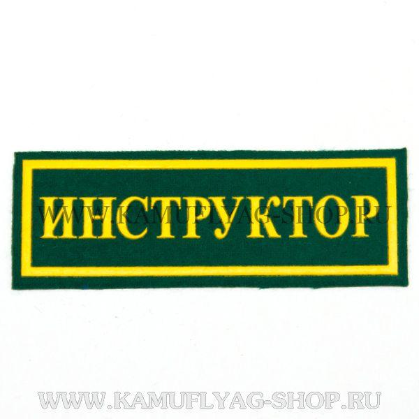 Нашивка ИНСТРУКТОР,  зеленая, пластизоль