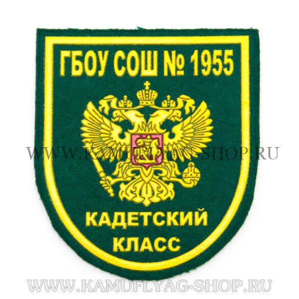 Шеврон  школа №1955
