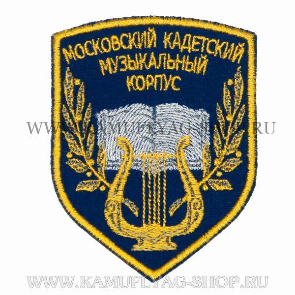 Шеврон Московский кадетский музыкальный корпус