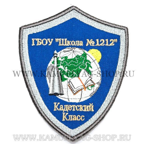 Шеврон фирменный ГБОУ Школа №1212, вышивка