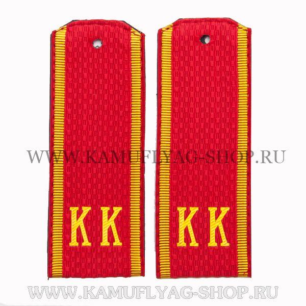 Погоны красные «КК», тканевая основа, (пара)