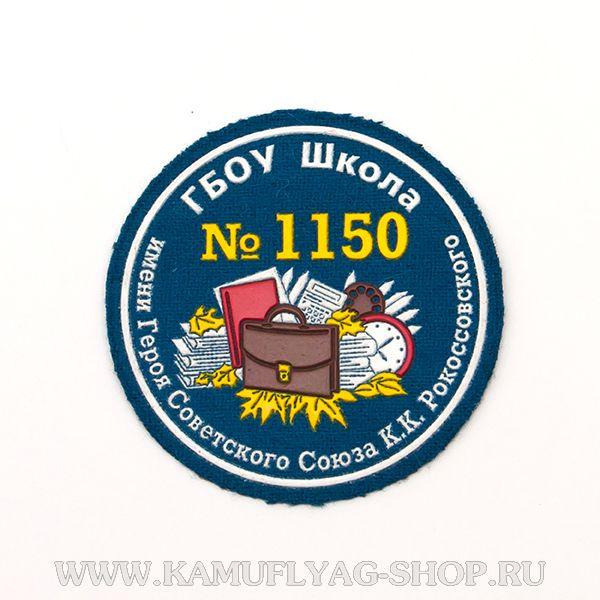 Шеврон фирменный ГБОУ Школа № 1150, пластизоль