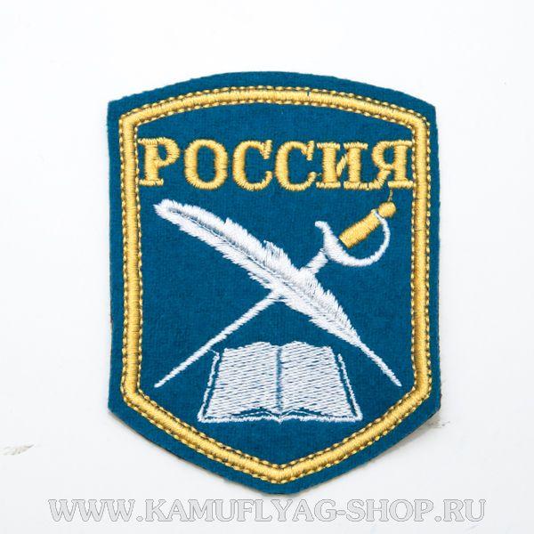 Шеврон Россия, вышивка, голубой