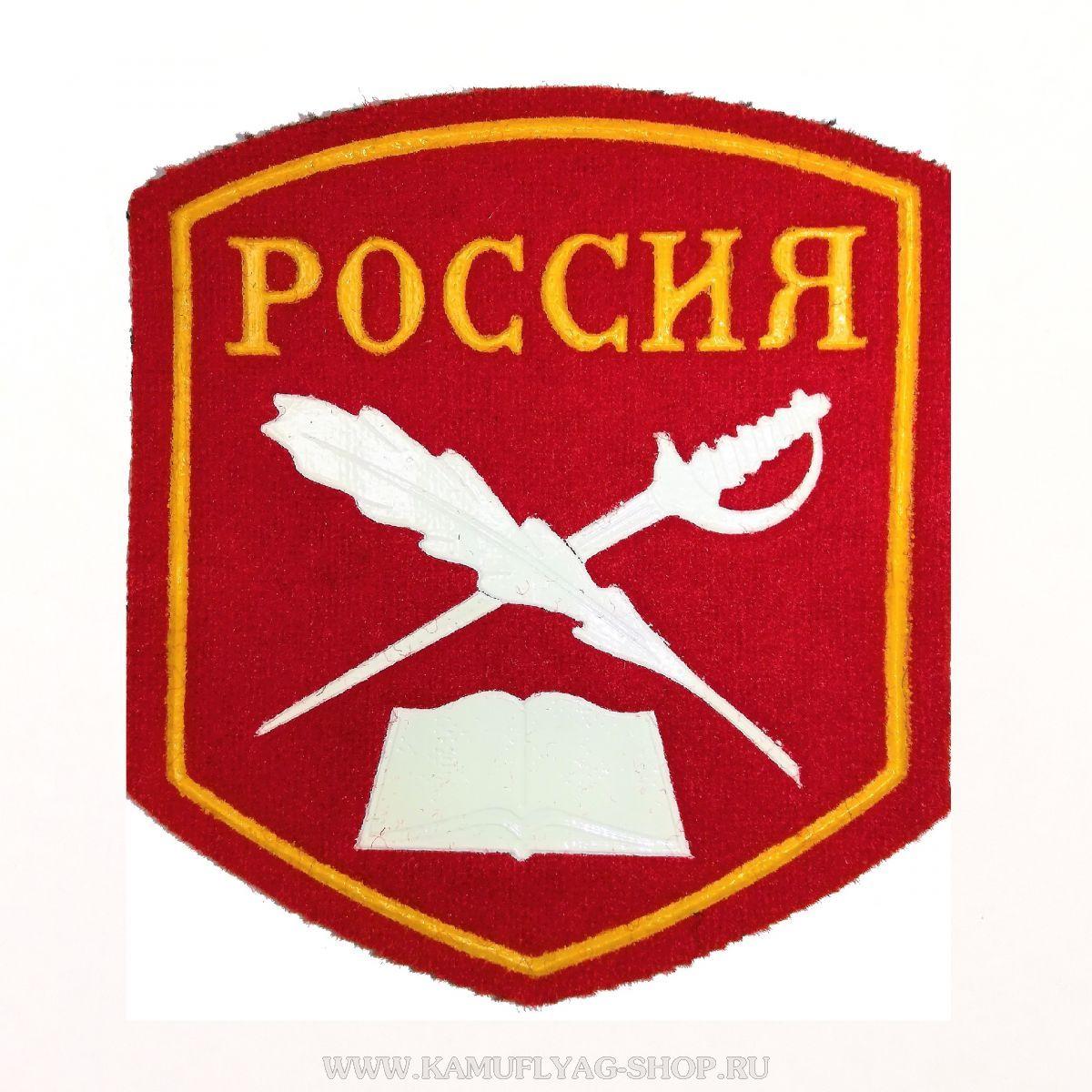 Шеврон Россия, пластизоль, красный