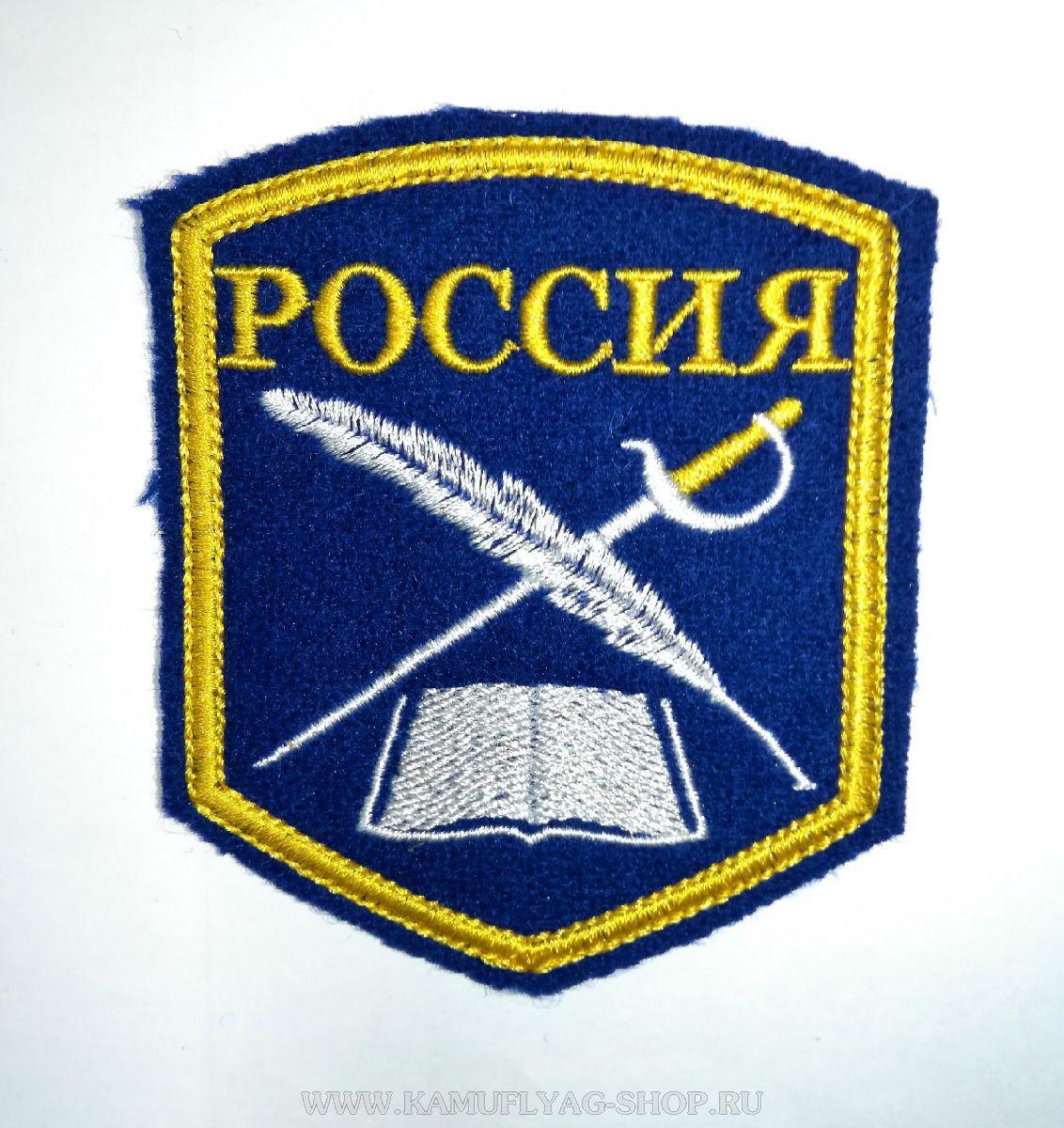 Шеврон Россия, вышивка, синий