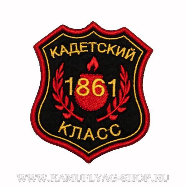 Шеврон фирменный ГБОУ № 1861, вышивка