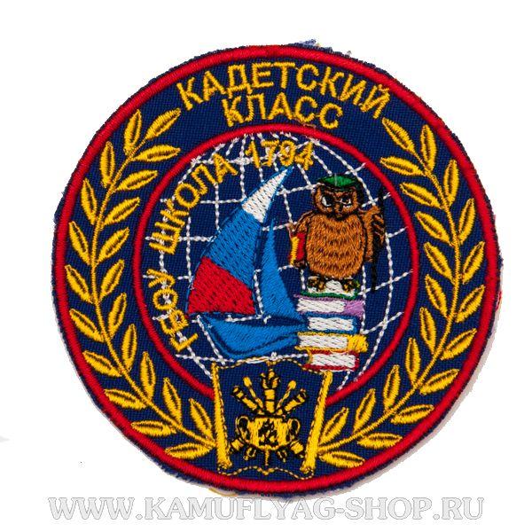 Шеврон фирменный заказной (ГБОУ г. Москвы № 1794)