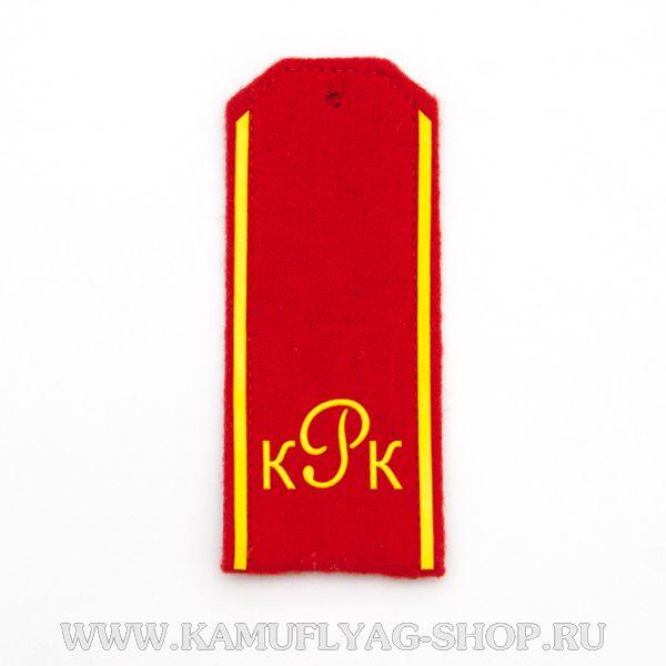 Погоны красные КРК, пластизоль, (пара)