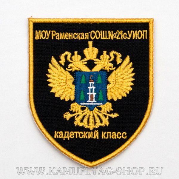 Шеврон вышитый МОУ Раменская СОШ 21 кадетский класс
