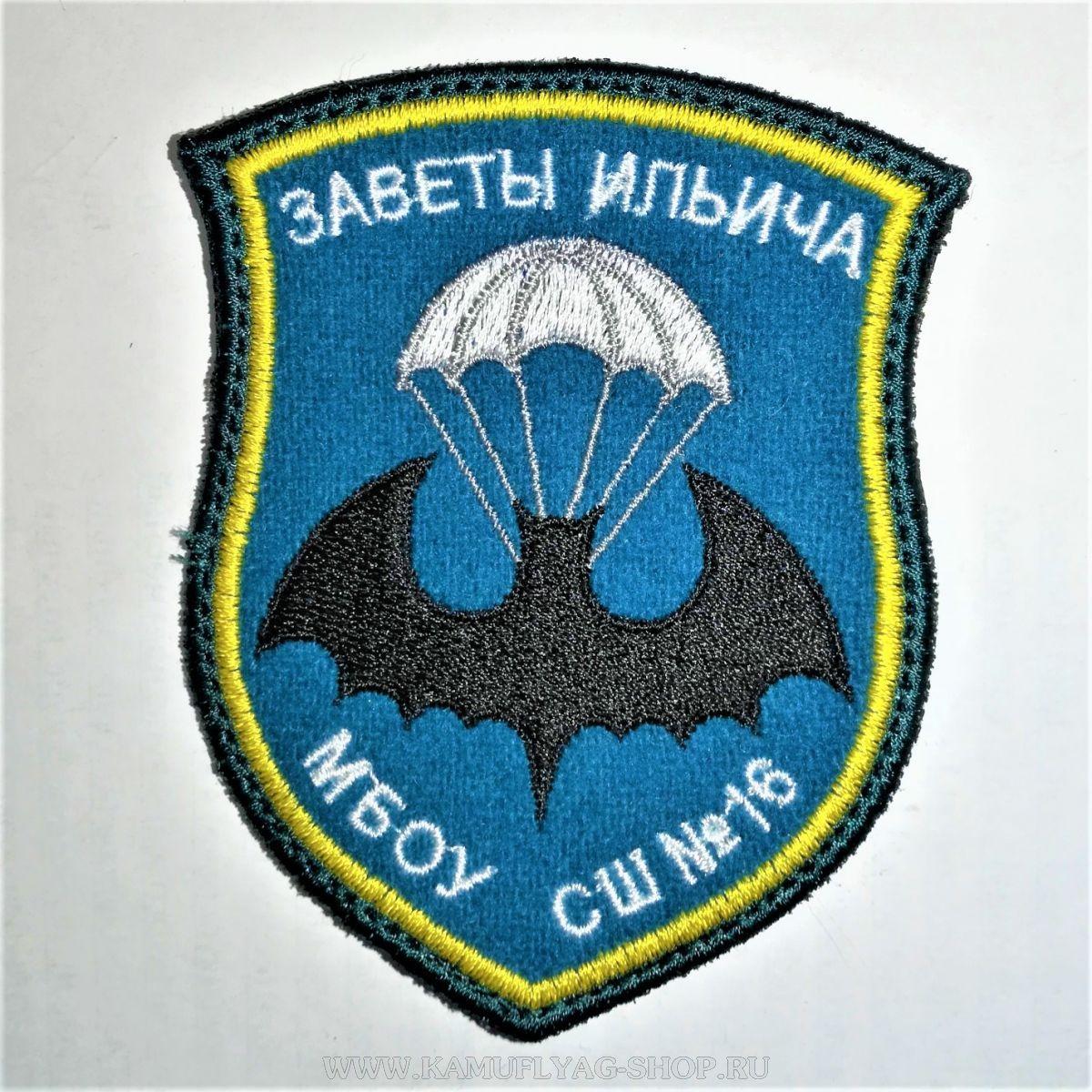 Шеврон фирм. МБОУ школа №16 (Заветы Ильича), вышивка