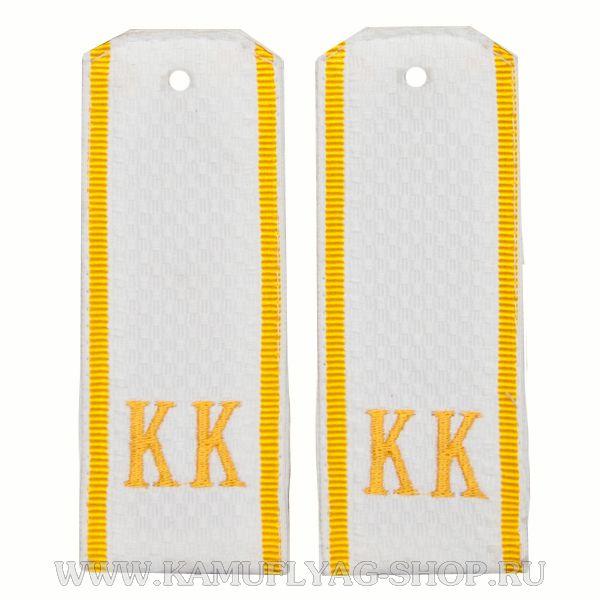 Погоны КК , рифленые, с желтой полосой, (пара)