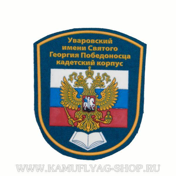 Шеврон Уваровский кадетский корпус, пластизоль