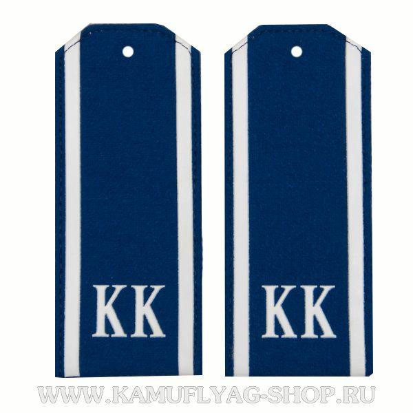 Погоны КК (васильковое сукно), белые буквы (пара)