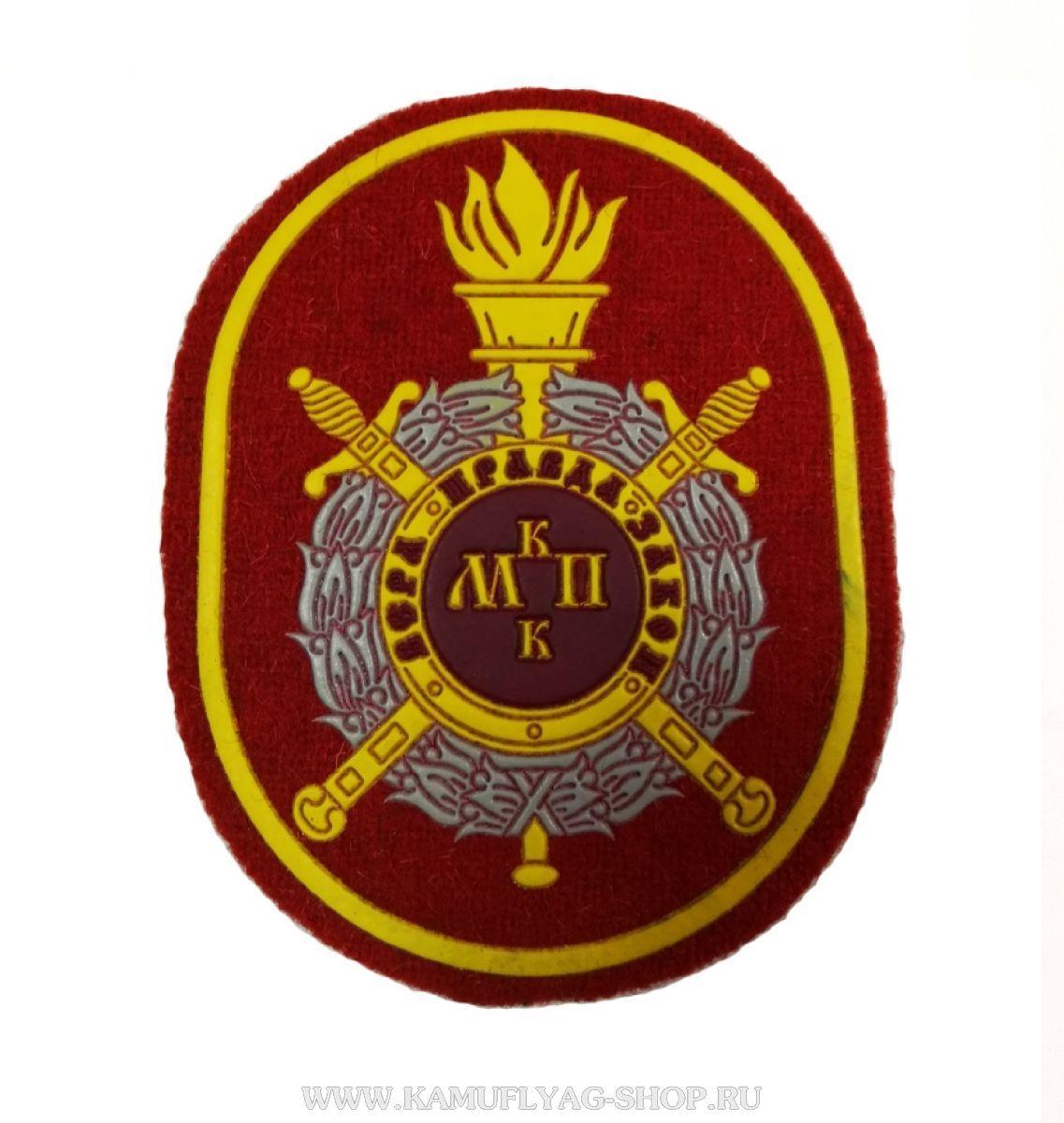 Шеврон фирменный заказной КШ-И №10 (МПКК), пластизоль