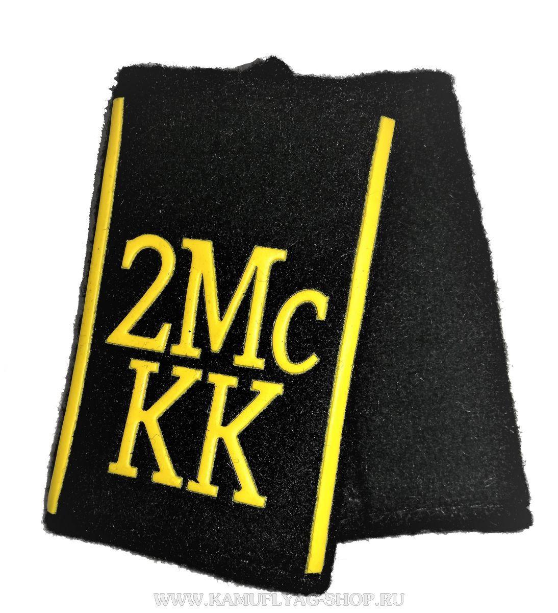 Фальш-погоны 2МсКК, черные