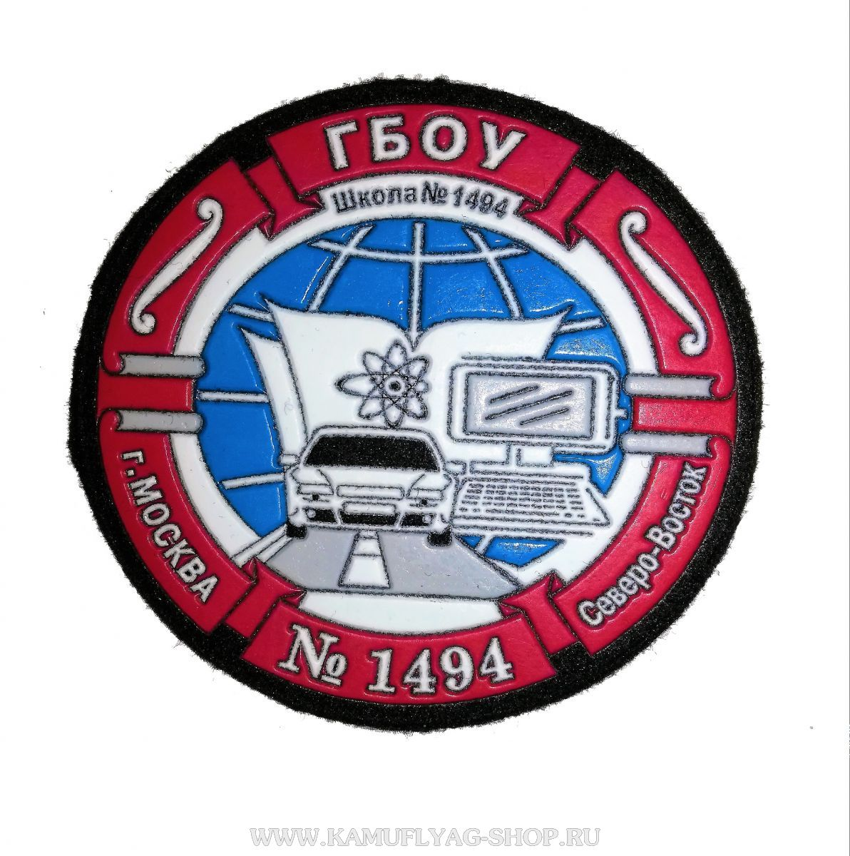 Шеврон фирменный ГБОУ школа № 1494, пластизоль