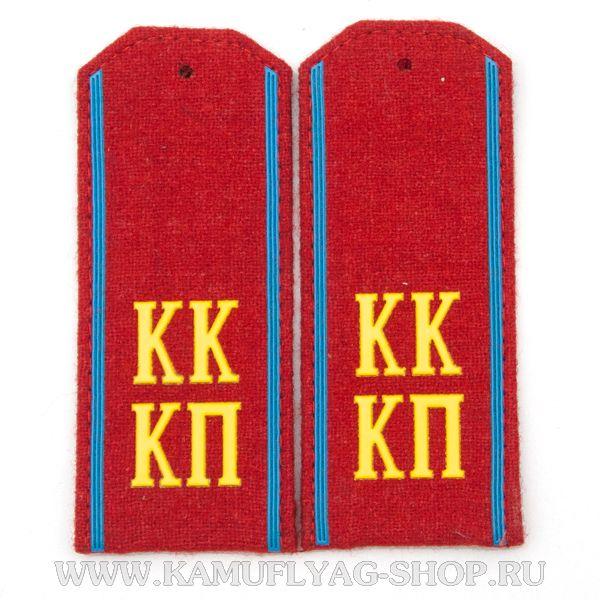 Погоны красные КККП, сукно, пластизоль (пара)