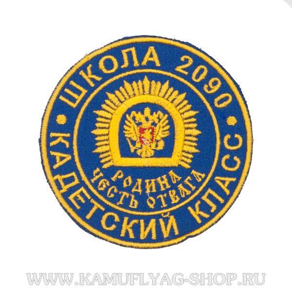 Шеврон фирменный ГБОУ школа №2090, вышивка