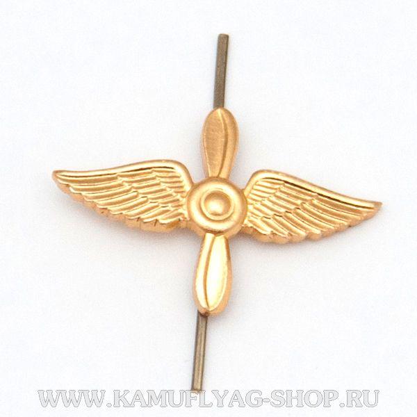 Эмблема петл.знак Авиация ВВС, золото (шт.)