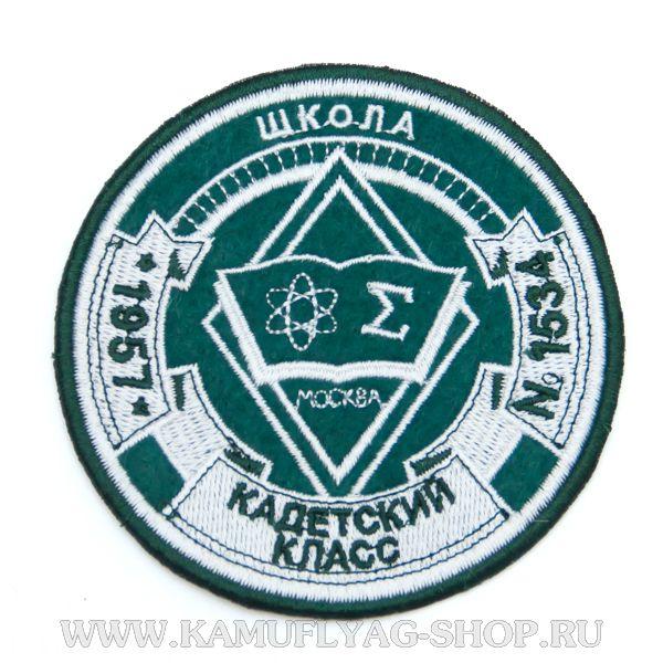 Шеврон фирменный ГБОУ Школа №1534, вышивка