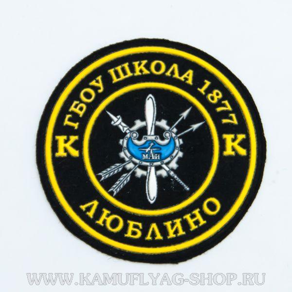 Шеврон фирменный ГБОУ школа №1877 Люблино, пластизоль