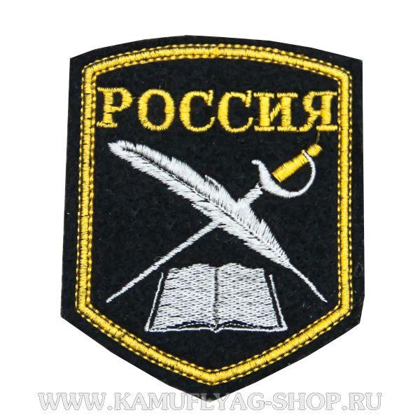 Шеврон Россия, черный, вышивка
