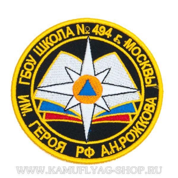Шеврон фирменный ГБОУ школа №494, вышивка