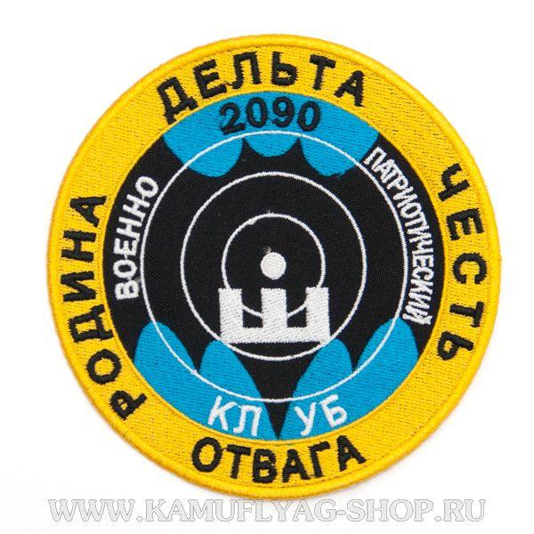 Шеврон школа № 2090, военно-патриотический клуб, вышивка