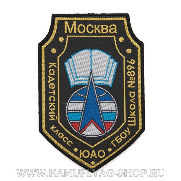 Шеврон фирменный ГБОУ школа №896, жаккард