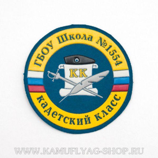 Шеврон фирменный ГБОУ школа №1554, пластизоль
