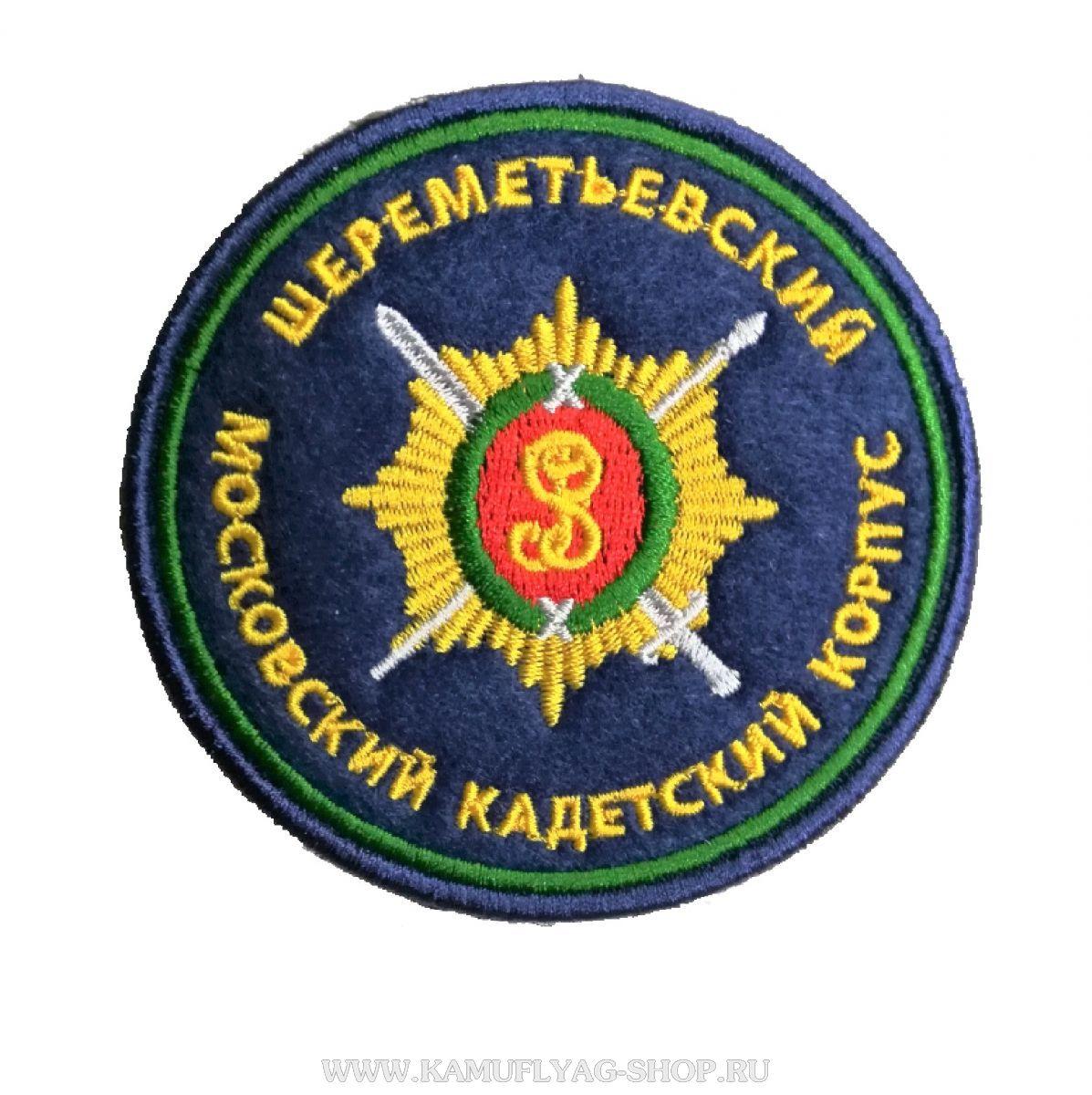 Шеврон Шереметьевский МКК, вышивка