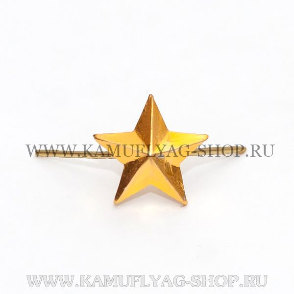Звезда на погоны металлическая 13 мм, золотая, (шт.)