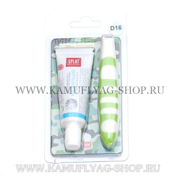 Дорожный набор (зубная паста, складная зубная щетка)