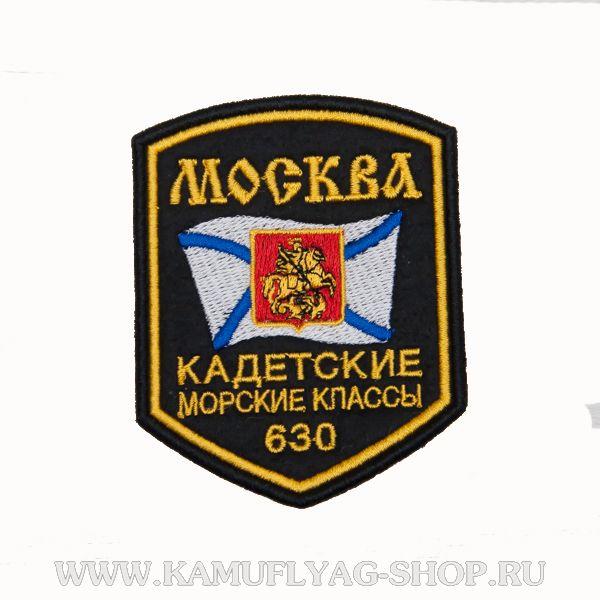 Шеврон фирменный ГБОУ Школа №630, вышивка