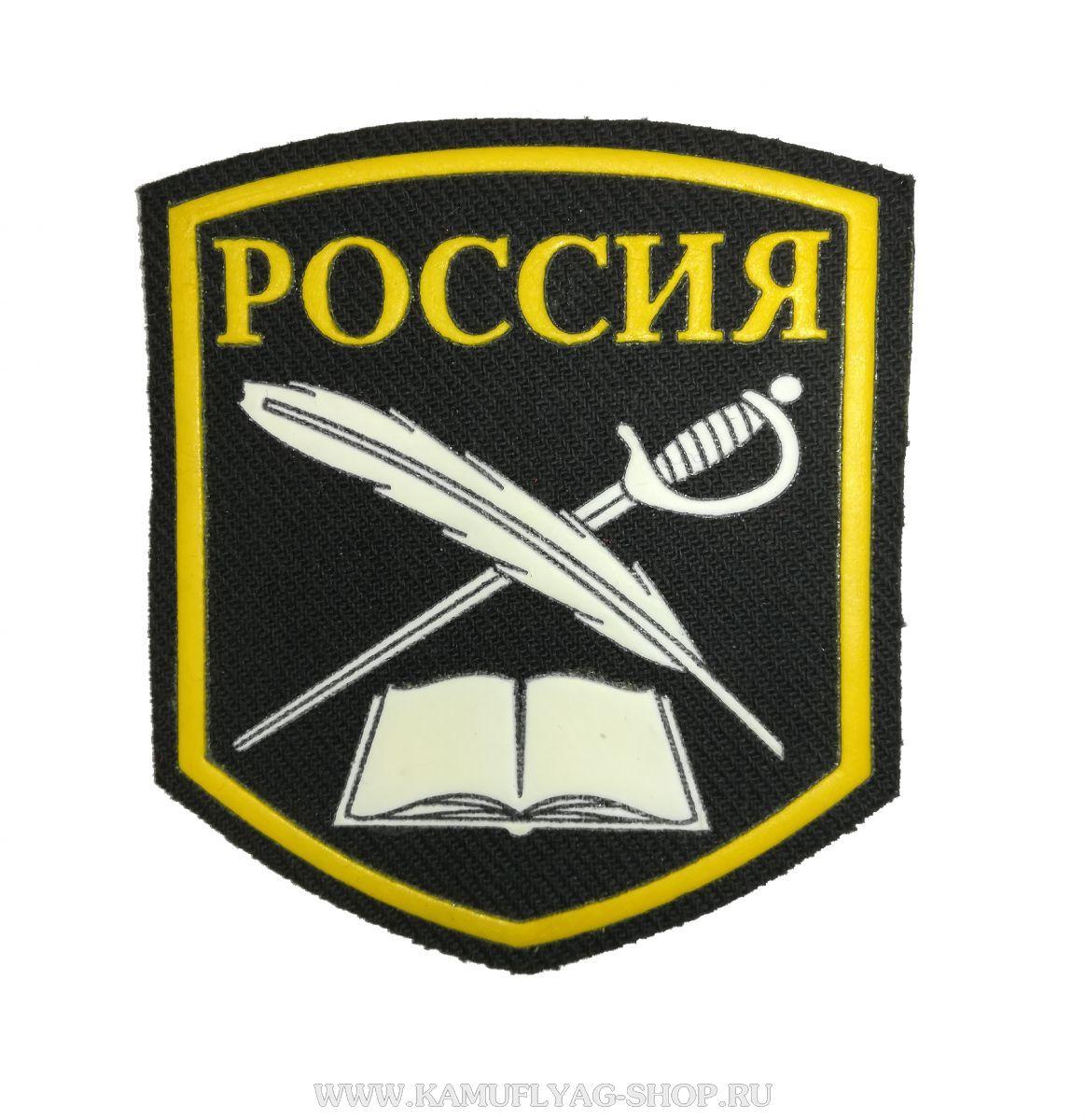 Шеврон Россия, пластизоль, черный
